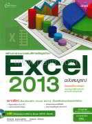 สร้างตารางงานและบริหารข้อมูลด้วย Excel