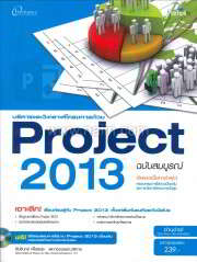 บริหารและวิเคราะห์โครงการด้วย Project 20