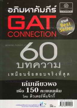 อภิมหาคัมภีร์ GATconnectionรวมแนวข้อสอบ