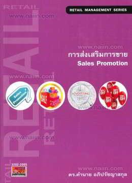 การส่งเสริมการขาย (Sales Promotion)