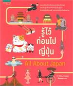 All About Japan รู้ไว้ก่อนไปญี่ปุ่น