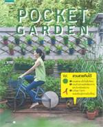 Pocket Garden Vol.3 : สวนสวยกินได้