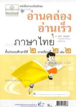 อ่านคล่อง อ่านเร็ว ภาษาไทย ป.2 ภาค 2 ล.2