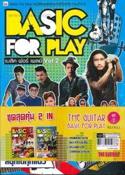 สายคาด ชุดสุดคุ้ม Basic For Play ชุดที่1