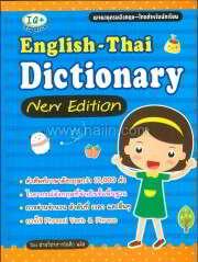 English-Thai Dictionary new Edition