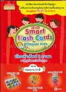 SE-ED Smart Flash Cards ขนมนานาชาติ