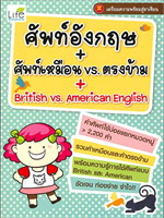 ศัพท์อังกฤษ + ศัพท์เหมือน vs. ตรงข้าม +