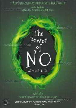 """พลังของคำว่า""""ไม่"""" The power of no"""