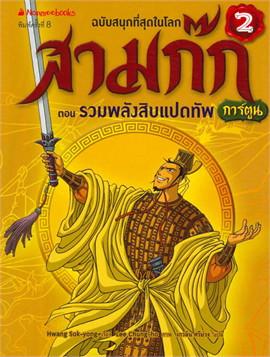 สามก๊ก เล่ม 2 : ตอน รวมพลังสิบแปดทัพ (ฉบับการ์ตูน)
