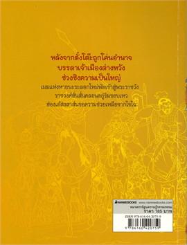 สามก๊ก เล่ม 4 : ตอน ศึกชิงฮ่องเต้ (ฉบับการ์ตูน)
