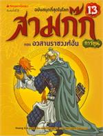 สามก๊ก เล่ม 13 : ตอน อวสานราชวงศ์ฮั่น (ฉบับการ์ตูน)