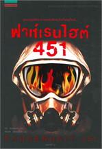 ฟาห์เรนไฮต์ 451