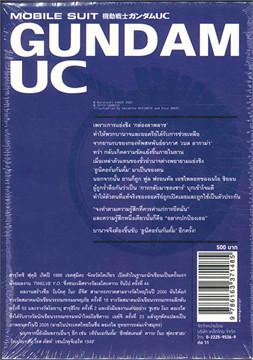 โมบิลสูทกันดั้ม ยูนิคอร์น ล.3-4