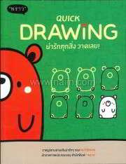 Quick Drawing น่ารักทุกสิ่ง วาดเลย