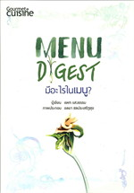 Menu Digest มีอะไรในเมนู?