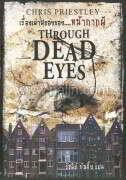 Through Dead Eyes เรื่องเล่าสยองของฯ