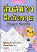 ลับสมองฝึกภาษาอังกฤษ Level 7