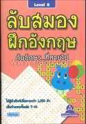 ลับสมองฝึกภาษาอังกฤษ Level 8