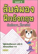 ลับสมองฝึกภาษาอังกฤษ Level 9
