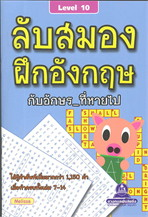 ลับสมองฝึกภาษาอังกฤษ Level 10