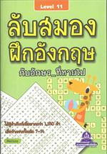 ลับสมองฝึกภาษาอังกฤษ Level 11