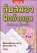 ลับสมองฝึกภาษาอังกฤษ Level 12