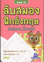 ลับสมองฝึกภาษาอังกฤษ Level 13