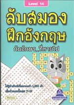 ลับสมองฝึกภาษาอังกฤษ Level 14