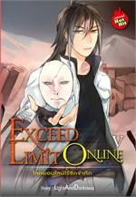 Exceed Limit Online ล.5 โลกออนไลน์ไร้ขีด