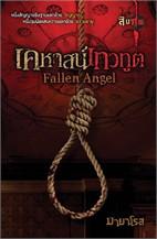 Fallen angel เคหาสน์เทวทูต (ชุด สิบศพ)