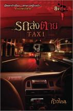 Taxi รถส่งตาย (ชุดสิบศพ)