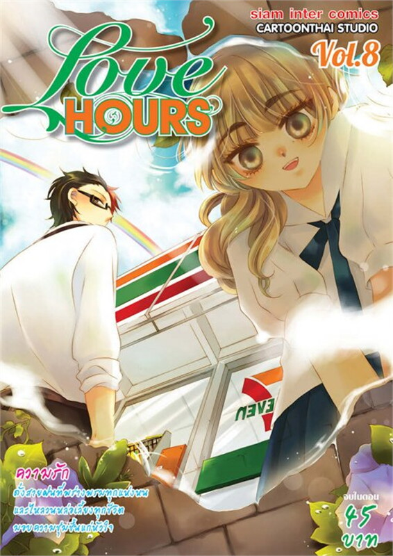 Love Hours 8