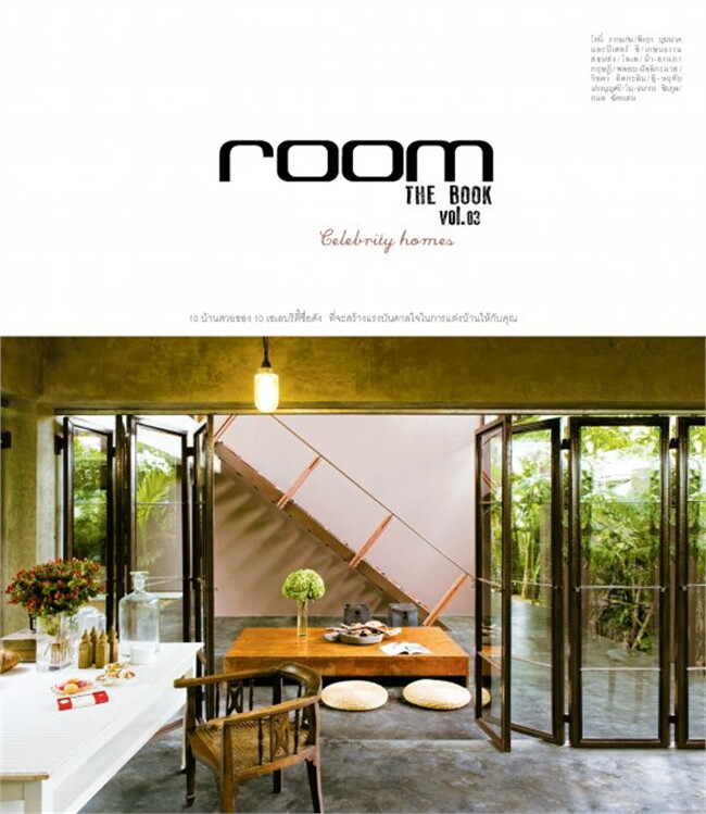 Room the book VOL. 3 : Celebrity homes