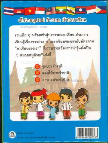 บัตรภาพอาเซียนของเรา
