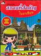 บัตรภาพสถานที่สำคัญในอาเซียน
