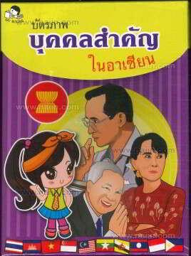บัตรภาพบุลคลสำคัญในอาเซียน