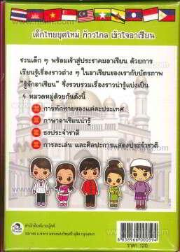 บัตรภาพรู้จักอาเซียน