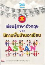 เรียนรู้ภาษาอังกฤษจากนิทานพื้นบ้านอาเซีย