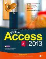 คู่มือใช้งาน Access 2013