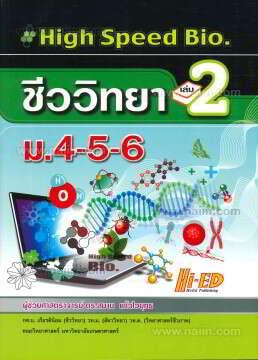 HIGH SPEED BIO.2 (ชีววิทยา ม.4-5-6 ล.2)