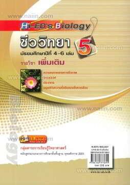 HI-ED ชีววิทยา ม.4-6 ล.5 เพิ่มเติม