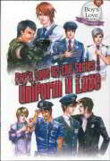 Boy's Love 42 the series: Uniform 4 love
