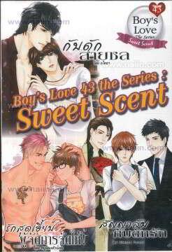Boy's Love 43 the series: Sweet scent