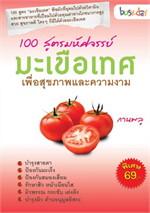 100 สูตรมหัศจรรย์มะเขือเทศ เพื่อสุขภาพแล