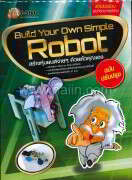Build Your Own Simple Robot (รวมอุปกรณ์)