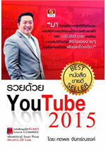 รวยด้วย YouTube 2015