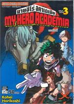 My Hero Academia มายฮีโร่อคาเดเมีย ล.3(ก