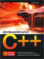 คู่มือเรียนและใช้งานภาษา C++ +CD
