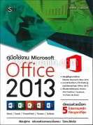 คู่มือใช้งาน Microsoft Office 2013