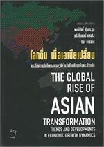 โลกตื่น เมื่อเอเชียเปลี่ยน : The Global